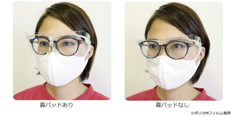 メガネを掛けても使用可能